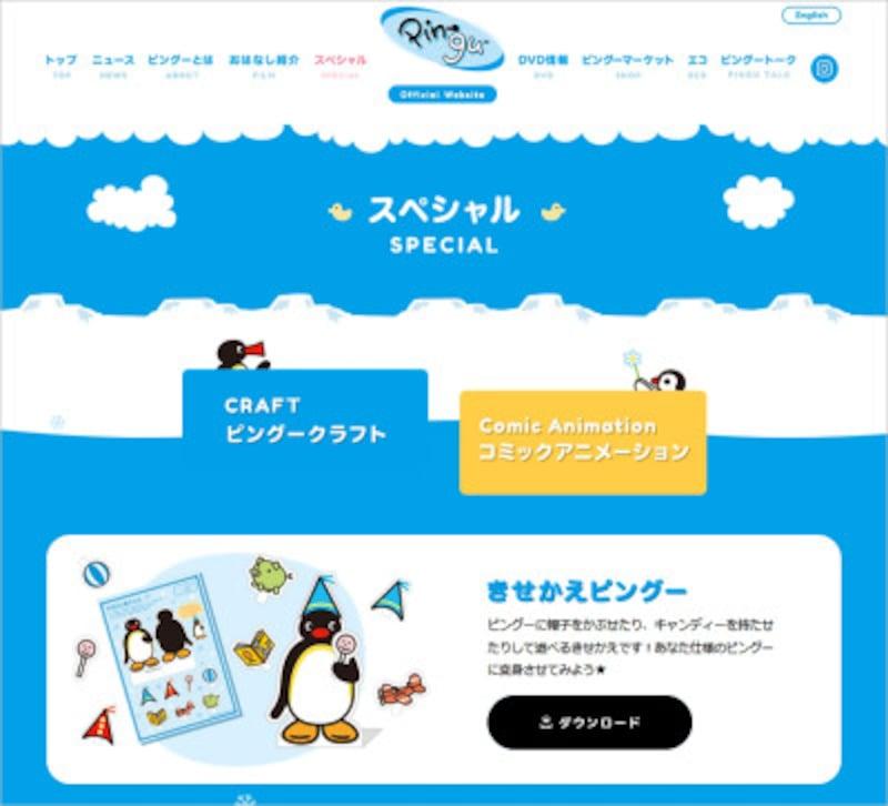 着せ替え人形 紙 無料 ダウンロード ペーパークラフト ピングー(PINGU)公式サイト