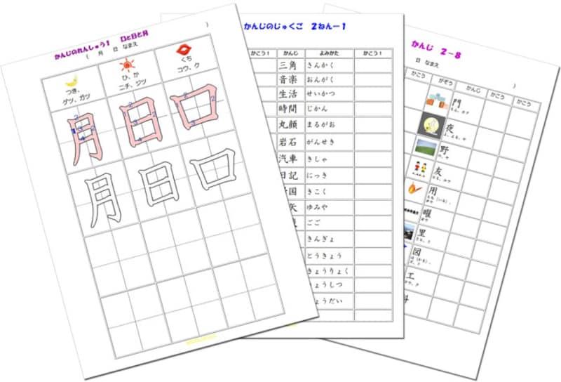 1年生、2年生の漢字プリント&漢字一覧表ダウンロード&印刷無料 Leeのきょうざいかん