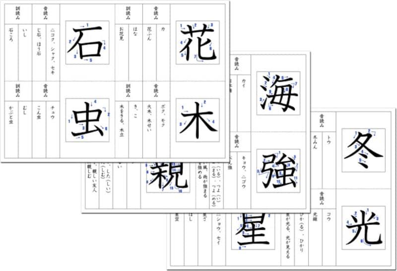 1年生、2年生の漢字プリント&漢字一覧表ダウンロード&印刷無料 4つ折り漢字プリント2