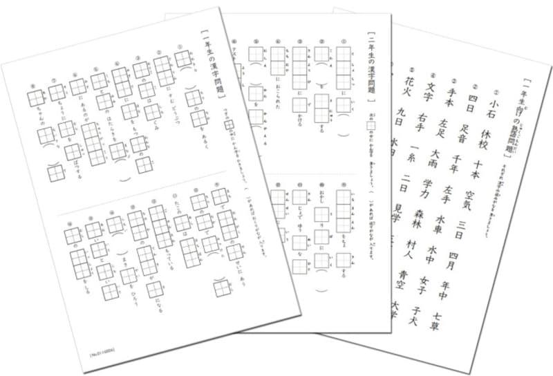 1年生、2年生の漢字プリント&漢字一覧表ダウンロード&印刷無料 小学生の漢字プリント