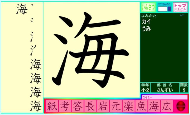 1年生、2年生の漢字プリント&漢字一覧表ダウンロード&印刷無料 漢字筆順辞典