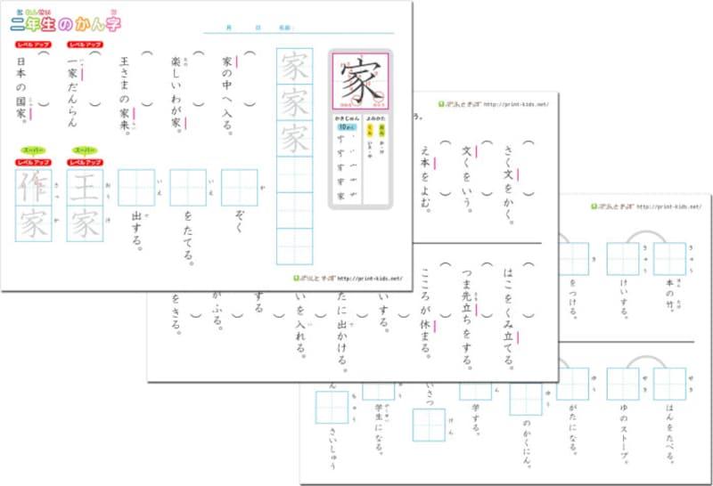 1年生、2年生の漢字プリント&漢字一覧表ダウンロード&印刷無料 ぷりんときっず