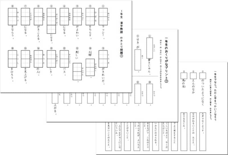 1年生、2年生の漢字プリント&漢字一覧表ダウンロード&印刷無料 すたろぐ