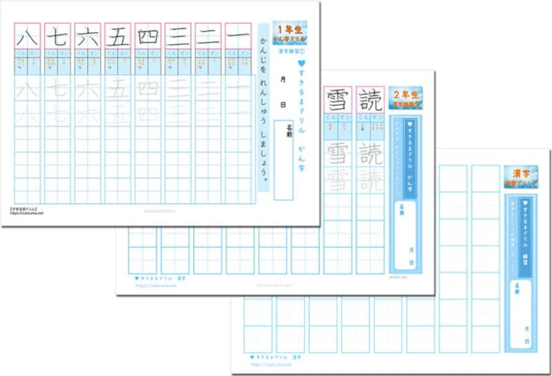 すきるまドリル漢字の練習書き順付プリント