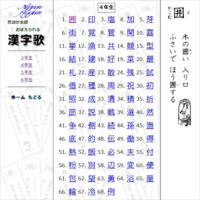 漢字練習プリント 小学3年生4年生  漢字歌