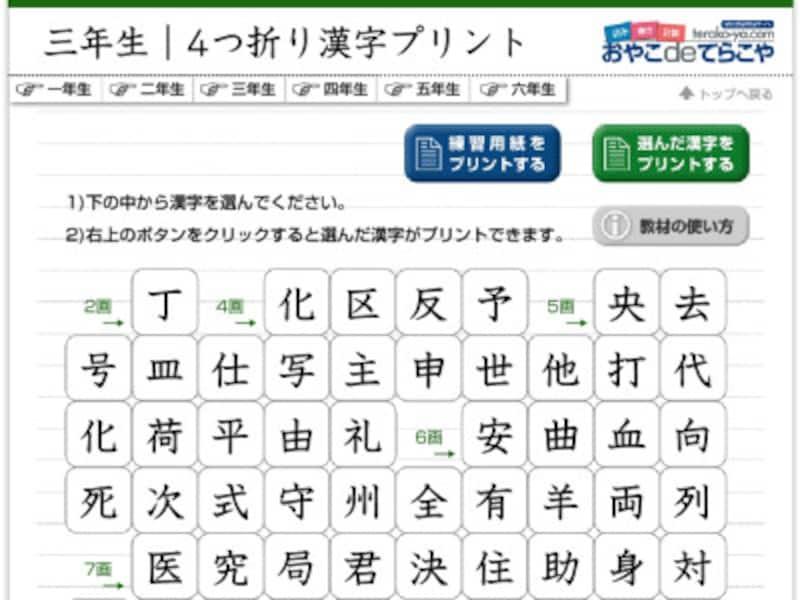 4つ折り漢字プリント