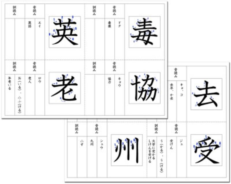 漢字4文字を選んで印刷できるから苦手克服にぴったり