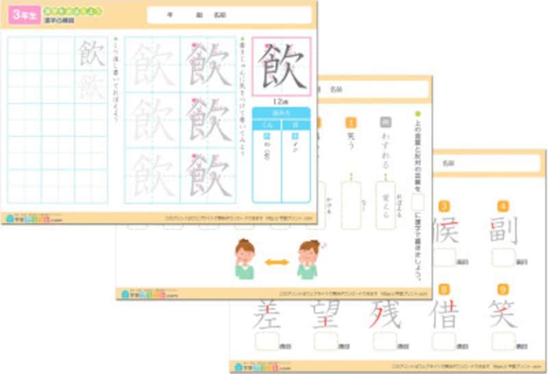 漢字練習プリント 小学3年生4年生  学習プリント.com漢字