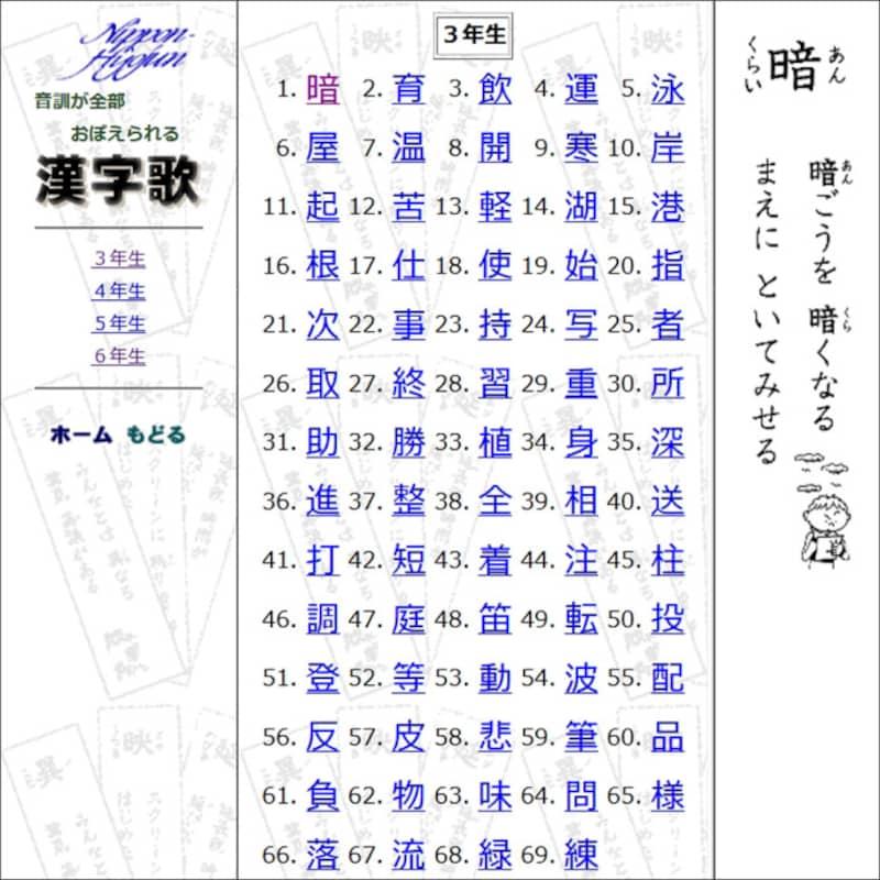 5年生で習う漢字、6年生で習う漢字 漢字プリント・練習漢字歌