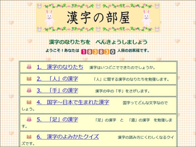 5年生で習う漢字、6年生で習う漢字 漢字プリント・練習漢字の部屋