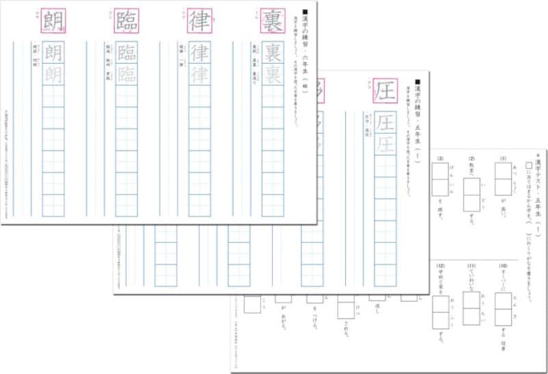 5年生で習う漢字、6年生で習う漢字 漢字プリント・練習ちびむすドリル
