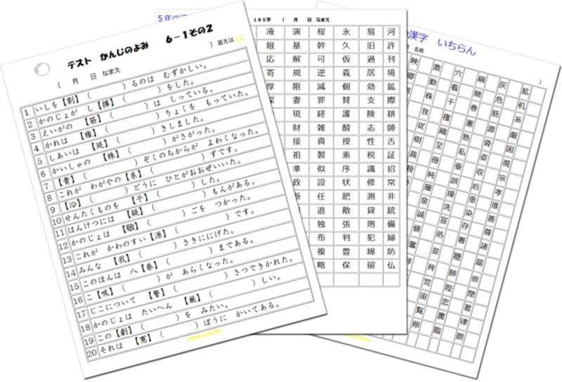 5年生で習う漢字、6年生で習う漢字 漢字プリント・練習Leeのきょうざいかん・国語・こくご