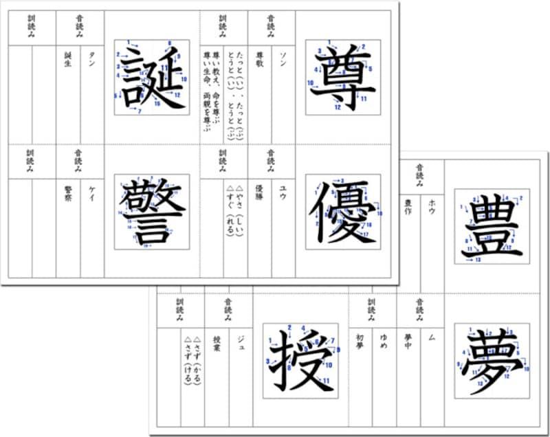 5年生で習う漢字、6年生で習う漢字 漢字プリント・練習4つ折り漢字プリント