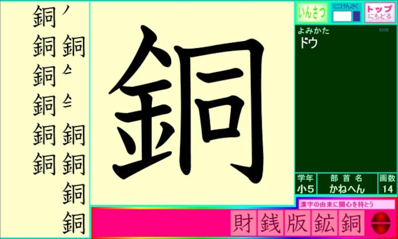 5年生で習う漢字、6年生で習う漢字 漢字プリント・練習漢字筆順辞典やる気になる漢字学習デジタル教材集