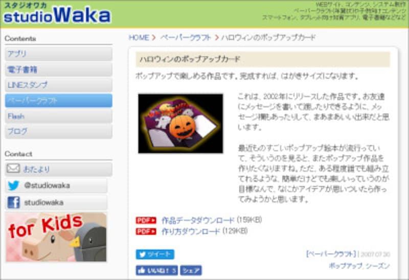 ハロウィンペーパークラフトstudio-Waka