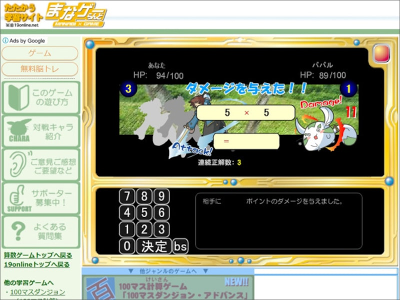 九九ゲーム ArithmeticMasters