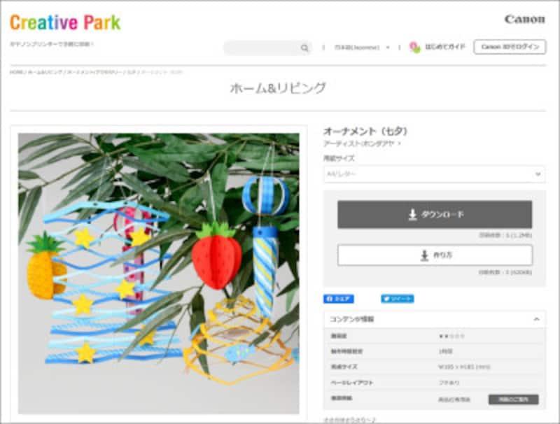 キヤノンクリエイティブパーク七夕オーナメント