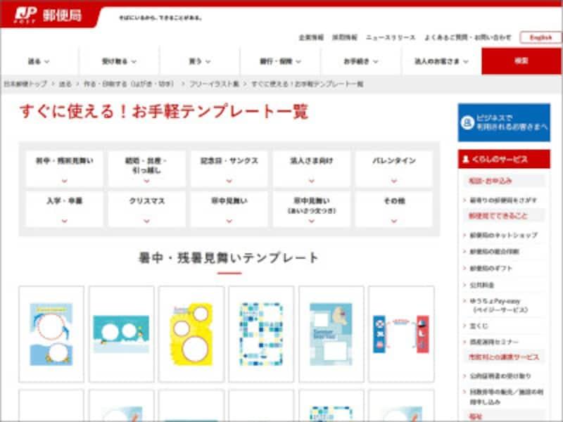 残暑見舞い テンプレート デザイン 無料 ダウンロード 日本郵便すぐに使える!お手軽テンプレート暑中・残暑見舞い