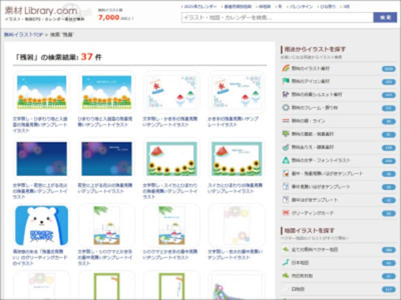 残暑見舞い テンプレート デザイン 無料 ダウンロード 素材ライブラリー.com