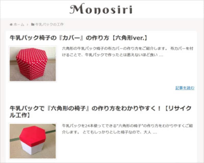 牛乳パック工作 自由研究 Monosiri