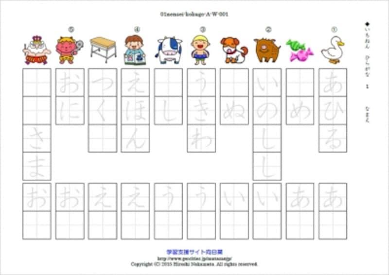 全学年分の国語・算数をフォロー学習支援サイト向日葵