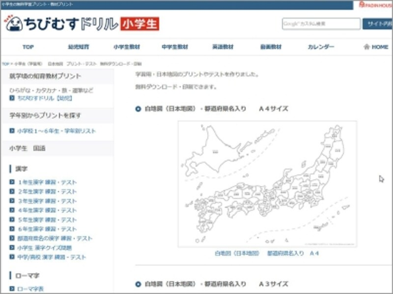 ちびむすドリル小学生(学習用)undefined日本地図undefinedプリント・テスト