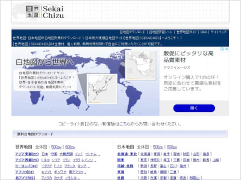 白地図を無料ダウンロード日本地図世界地図の勉強に役立つ