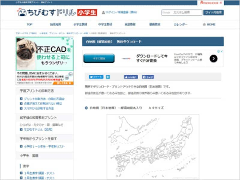 白地図を無料ダウンロード日本地図世界地図の勉強に役立つ 子供と