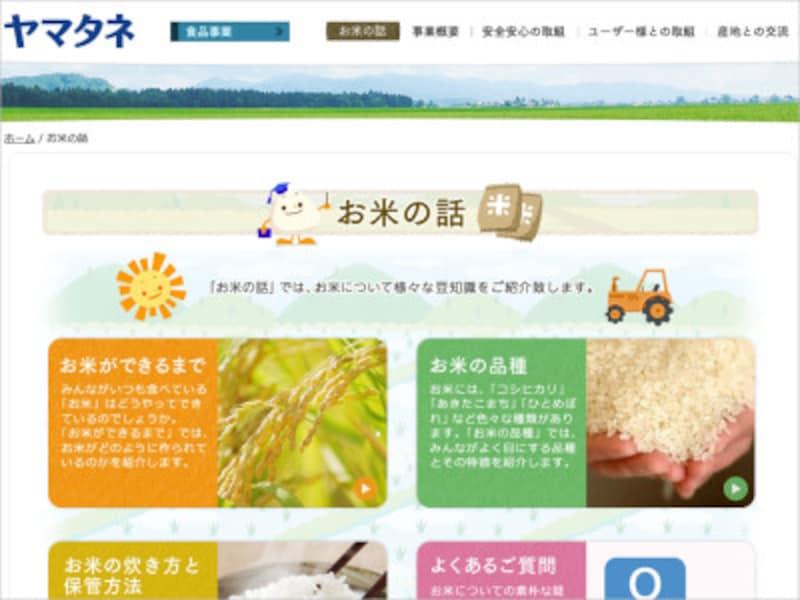 ヤマタネお米の話