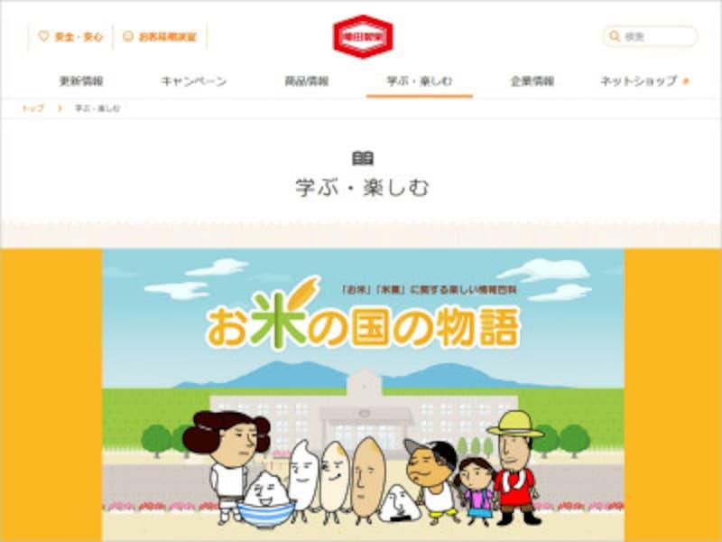 亀田製菓お米の国の物語