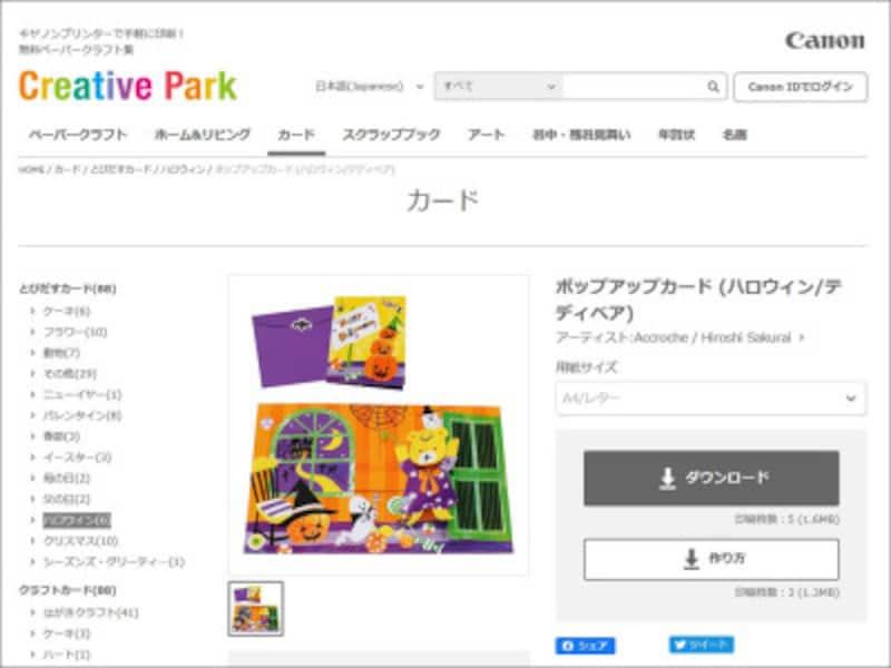 ハロウィンカード  メッセージカード  ポストカード 無料 キヤノンクリエイティブパーク