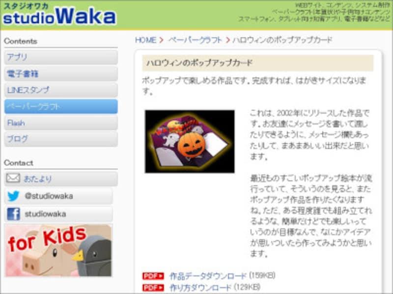 ハロウィンカード  メッセージカード  ポストカード 無料 studioWaka