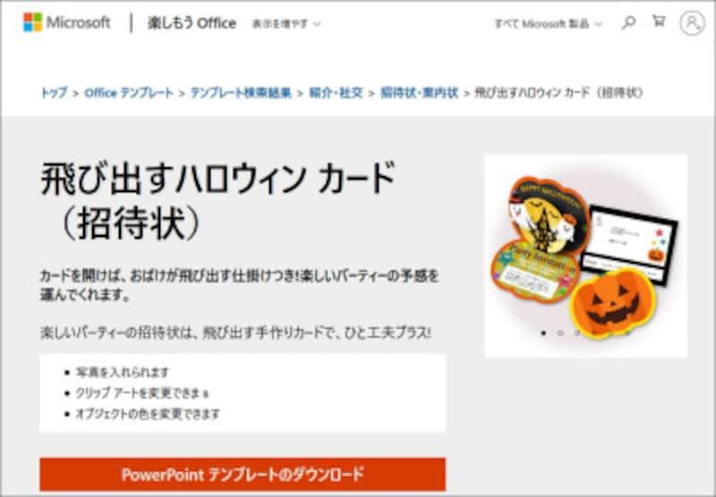 ハロウィンカード  メッセージカード  ポストカード 無料 Microsoft楽しもうOffice飛び出すハロウィンカード