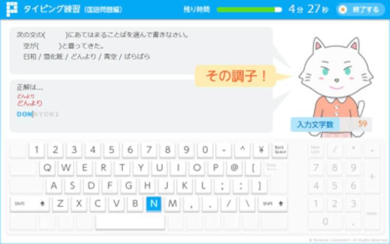 タイピング練習子供・タイピングゲーム小学生 P検