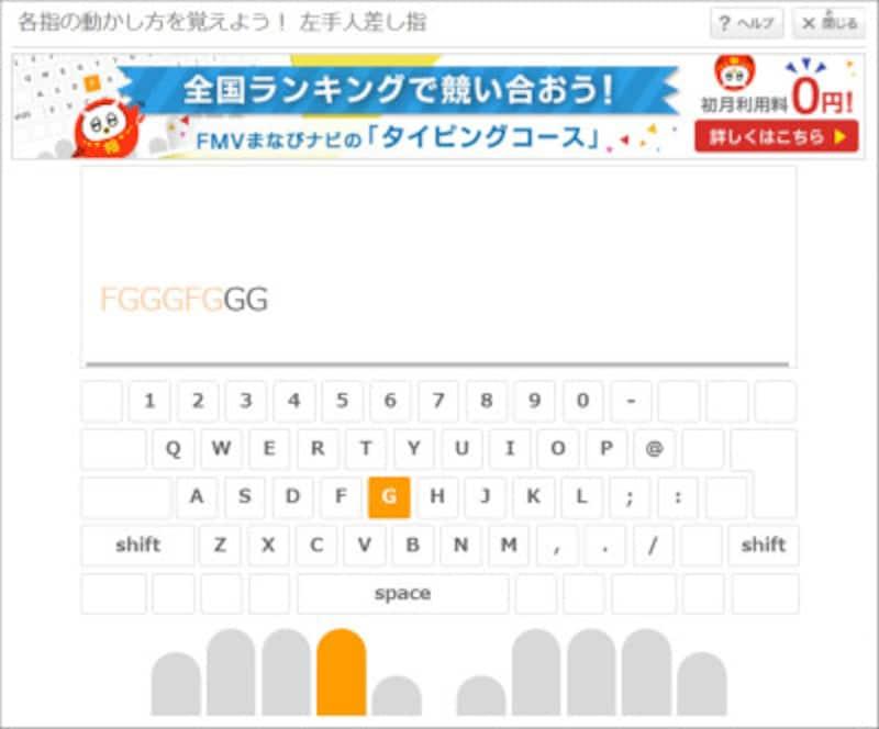 タイピング練習子供・タイピングゲーム小学生 FMVキッズめざせ!タイピングマスター