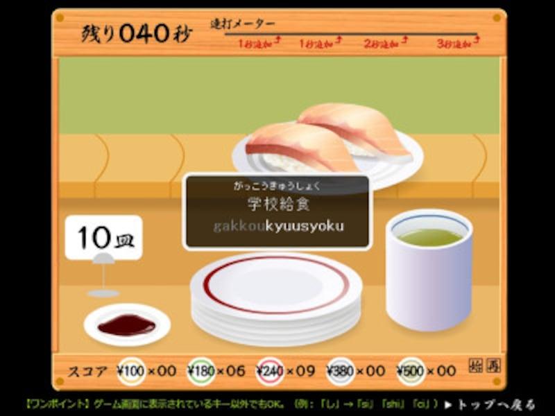 タイピング練習子供・タイピングゲーム小学生 寿司打