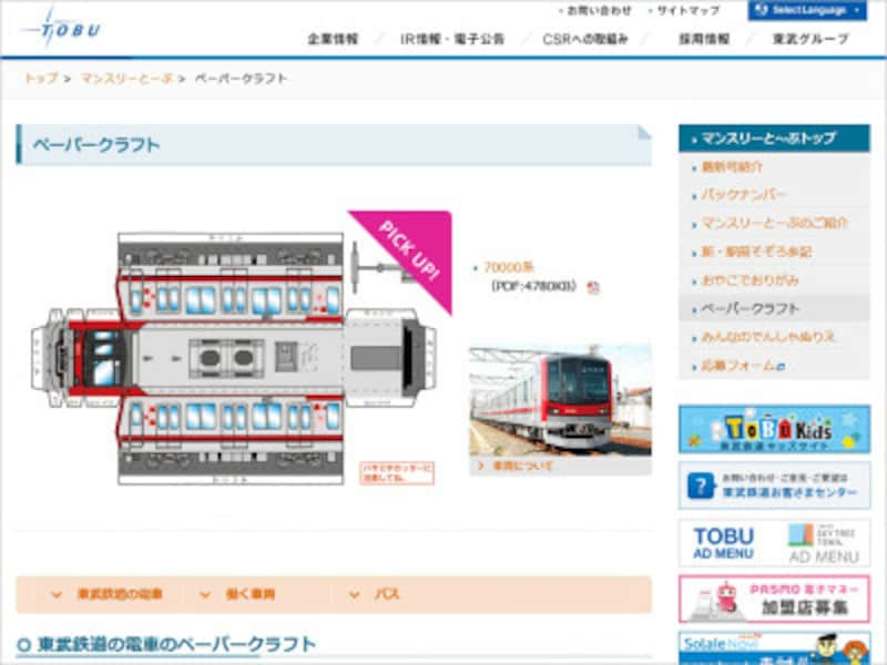 新幹線 電車 ダウンロード 型紙 ペーパークラフト 東武鉄道マンスリーとーぶペーパークラフト