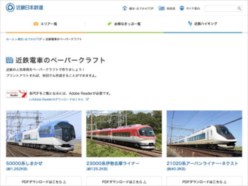 新幹線 電車 ダウンロード 型紙 ペーパークラフト 近畿日本鉄道K'sPLAZA 近鉄電車ペーパークラフト