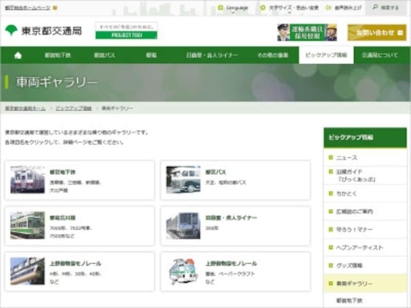 新幹線 電車 ダウンロード 型紙 ペーパークラフト 東京都交通局車両ギャラリー