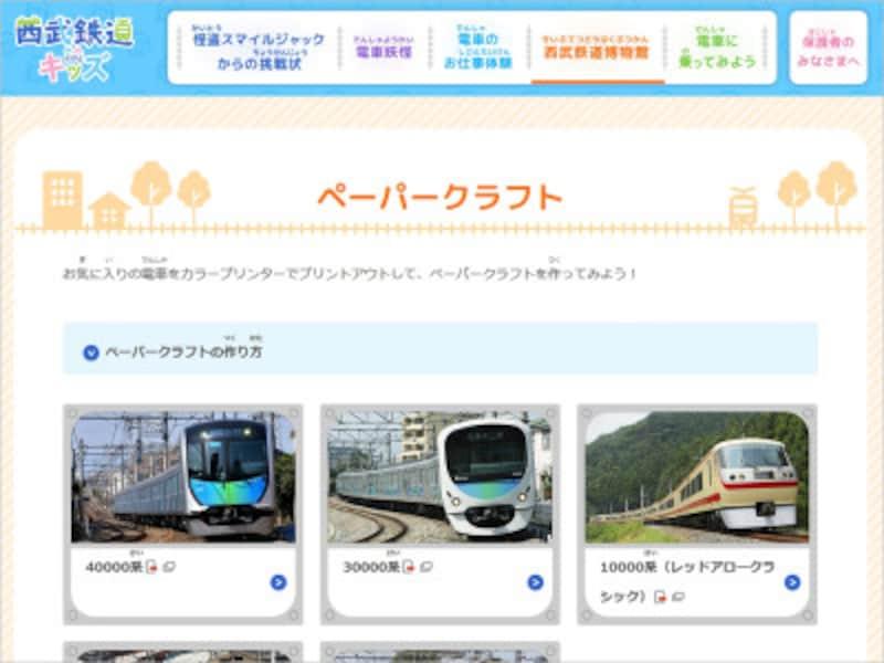 新幹線 電車 ダウンロード 型紙 ペーパークラフト 西武鉄道キッズペーパークラフト