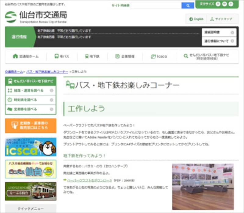 新幹線 電車 ダウンロード 型紙 ペーパークラフト 仙台市交通局バス・地下鉄お楽しみコーナー