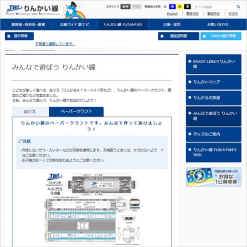 新幹線 電車 ダウンロード 型紙 ペーパークラフト みんなで遊ぼうりんかい線