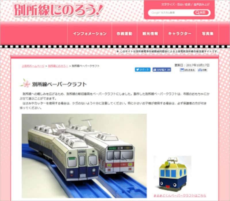 新幹線 電車 ダウンロード 型紙 ペーパークラフト 別所線にのろう!別所線ペーパークラフト