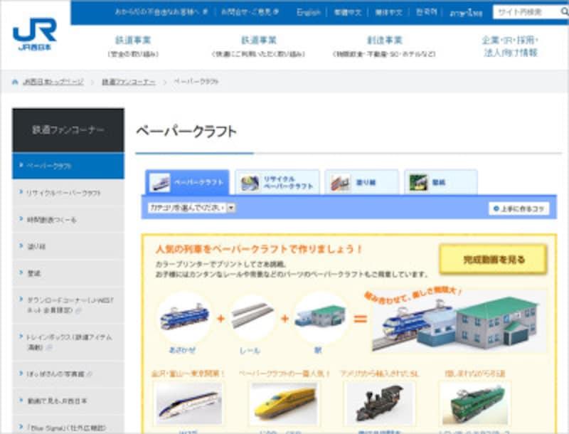新幹線 電車 ダウンロード 型紙 ペーパークラフト 新幹線から懐かしの列車やSLまで!JR西日本ペーパークラフト