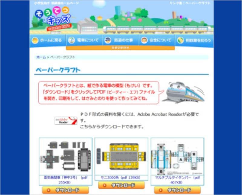新幹線 電車 ダウンロード 型紙 ペーパークラフト 簡単に作れる電車がいっぱい!そうてつキッズペーパークラフト