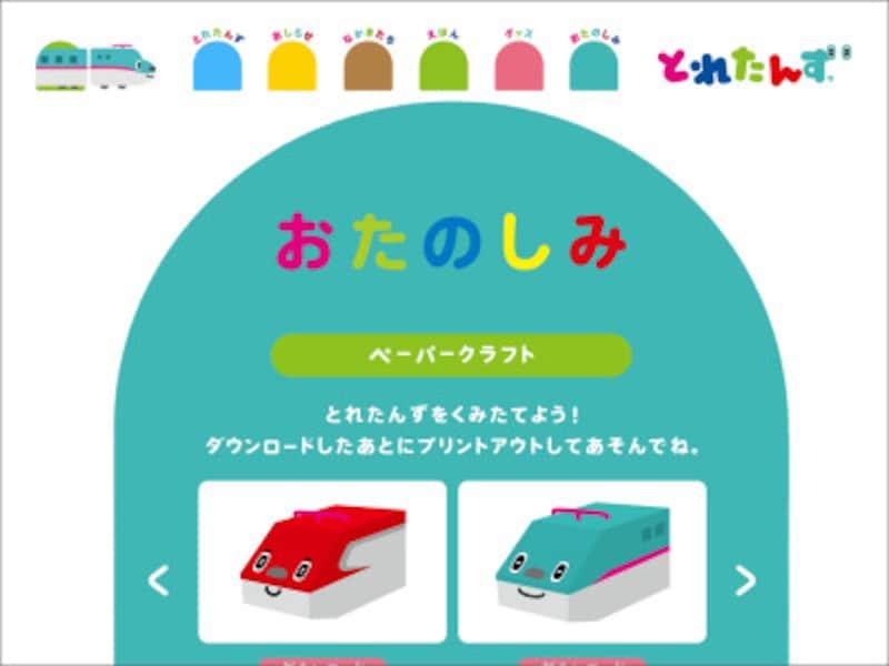 新幹線 電車 ダウンロード 型紙 ペーパークラフト JR東日本とれたんず