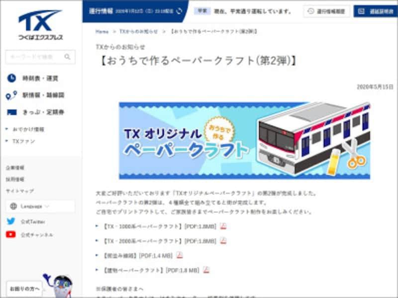新幹線 電車 ダウンロード 型紙 ペーパークラフト つくばエクスプレス