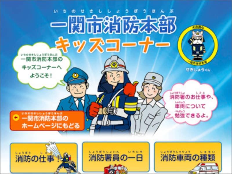 一関市消防本部キッズコーナー