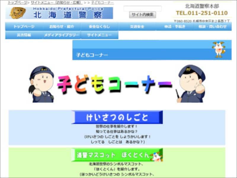 北海道警察子どもコーナー