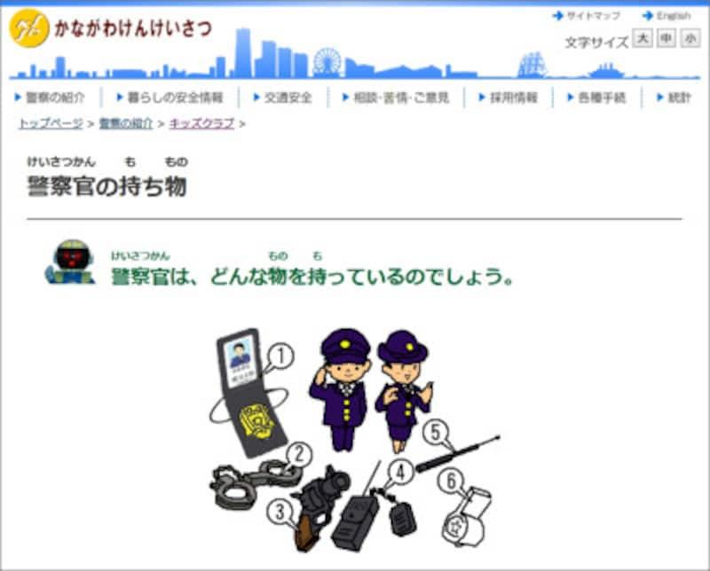 神奈川県警察キッズクラブ
